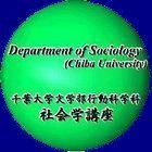 千葉大学文学部 人文学科 行動科学コース 社会学専修